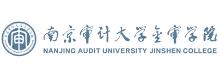 南京審計大學金審學院