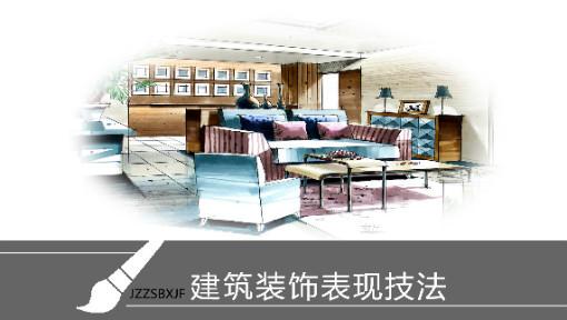 是建筑装饰工程技术,建筑室内设计,室内艺术设计,环境艺术设计等专业