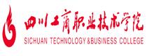四川工商職業技術學院