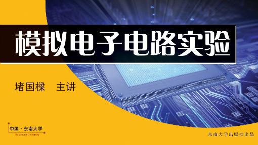 模拟电子电路实验_东南大学_中国大学mooc(慕课)