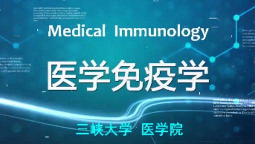 Medical Immunology (医学免疫学)
