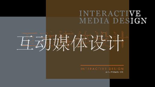 用户研究 3.        视觉设计研究 三,以用户为中心的设计 1.