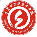 东莞市纺织服装学校