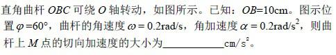 中国大学MOOC 理论力学(运动学) 周建新(南京航空航天大学)1461183161 最新慕课完整章节测试答案