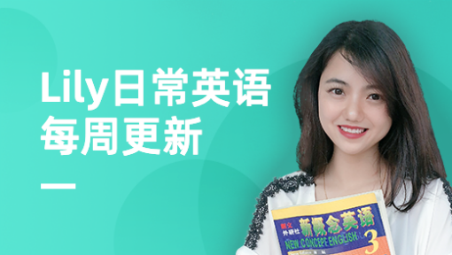 Lily日常英语(每周更新)