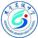 东莞高级中学