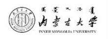 內蒙古大學