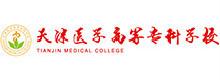 天津醫學高等專科學校