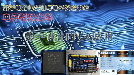 每周3-4学时,共16周 第一次开课只要求第一章到第五章的内容 第一章 FPGA基础及电路设计(3-6学时) 第1周 FPGA基础及电路设计 1.1 FPGA基础及7系列FPGA基本原理 1.1.1 FPGA概述 1.1.2 FPGA基本逻辑结构 1.1.3  7系列FPGA CLB和IOB 1.1.4  7系列FPGA 的IOB 1.1.5  7系列FPGA及7a35tftg256-1特性 1.