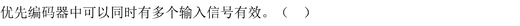 中国大学MOOC 数字逻辑电路(山东科技大学)1461652163 最新慕课完整章节测试答案