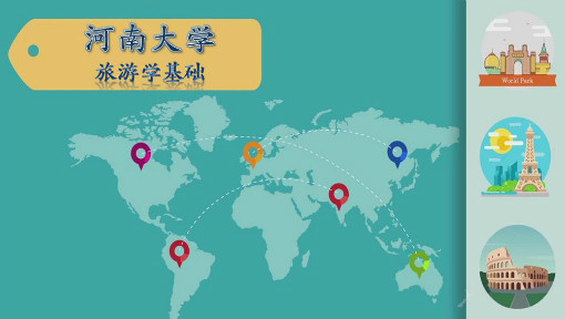 第一章 绪论:课程介绍 学习要求:通过本章学习,要求学生了解国内外旅游学研究的历史与现状、旅游学的学科体系和学习与研究旅游学的方法;认识旅游学的研究对象、研究内容及研究任务;明确学习与研究旅游学的意义。 第二章 人类旅游活动发展的历史沿革 学习要求:通过本章的讲解,使学生能从历史唯物主义角度观察人类旅行和旅游活动的发展,认识人类旅行和旅游活动是社会经济发展的产物并随着社会经济的发展而发展这一基本的旅游活动发展规律。了解世界和中国古代旅行发展概况,掌握产业革命对近代旅游业的影响和二战后旅游迅速发展的原因,了