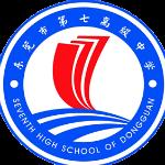 东莞市第七高级中学