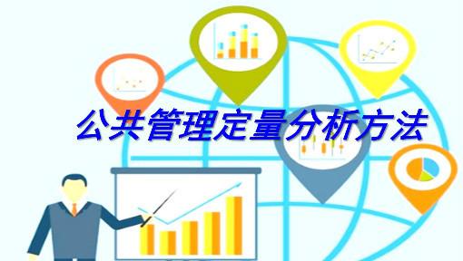 公共管理定量分析方法(甘永萍)