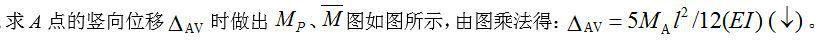 中国大学MOOC 结构力学Ⅰ(北京交通大学)1450001179 最新慕课完整章节测试答案