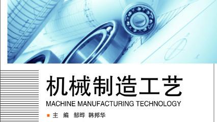 现代化机械制造工艺.北京:清华大学出版社,2006年. [5] 陈宏均.