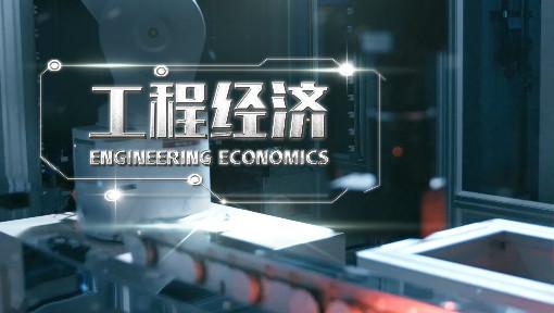 计量经济学视频教程