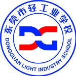 东莞市轻工业学校