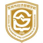 东莞市经济贸易学校
