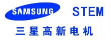 三星高新電機(天津)有限公司