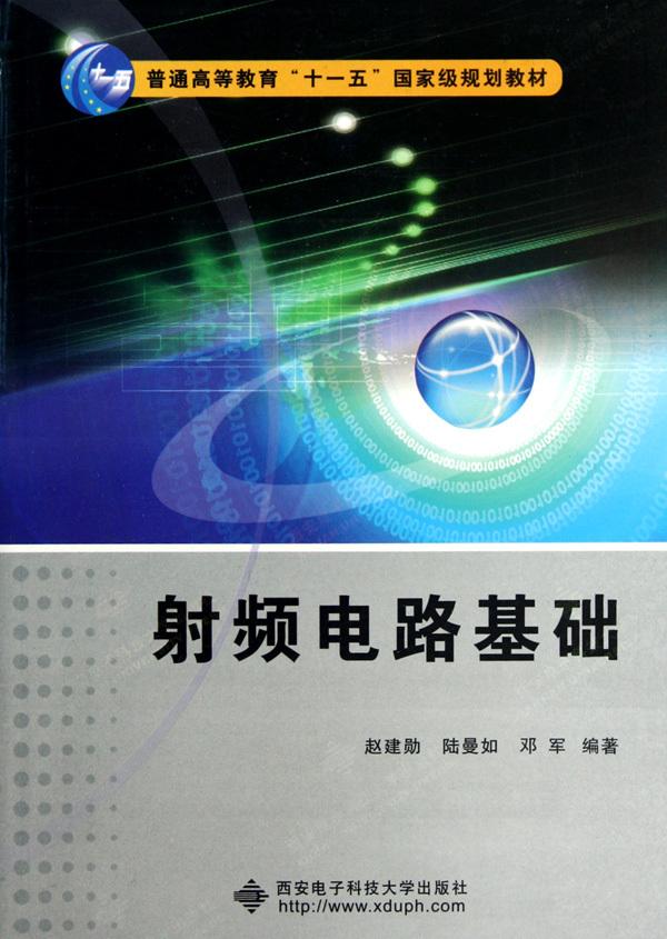 高频电子电路分析基础