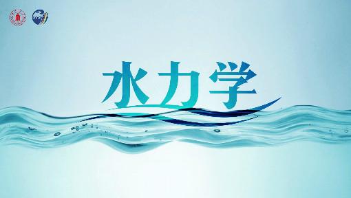 水力学视频教程