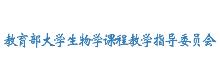 教育部大学生物学课程教学指导委员会