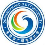 东莞市广播电视大学