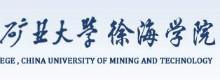 中國礦業大學徐海學院
