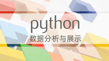 Python数据分析与展示