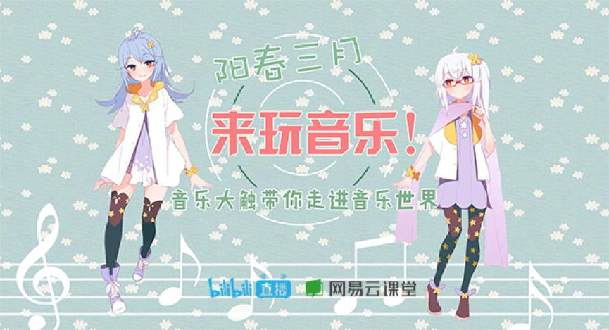 阳春三月,来玩音乐——网易云课堂老师B站直播啦