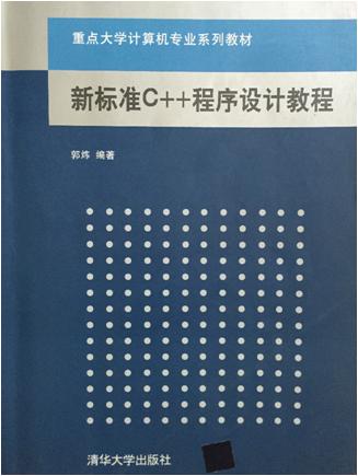 清华大学出版社《新标准c  程序设计教程》,郭炜编著 (适用于零基础