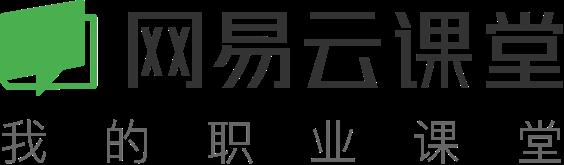 網易云課堂