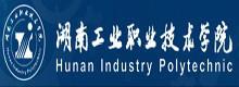 湖南工業職業技術學院