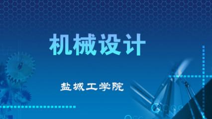 机械设计_盐城工学院_中国大学mooc(慕课)