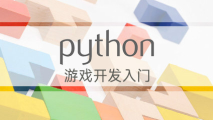 Python游戏开发入门