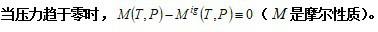 中国大学MOOC 化工热力学(河北科技大学)1450179244 最新慕课完整章节测试答案