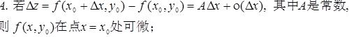 中国大学MOOC 数学分析Ⅲ(阿坝师范学院)1454487173 最新慕课完整章节测试答案