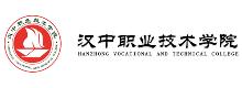 漢中職業技術學院