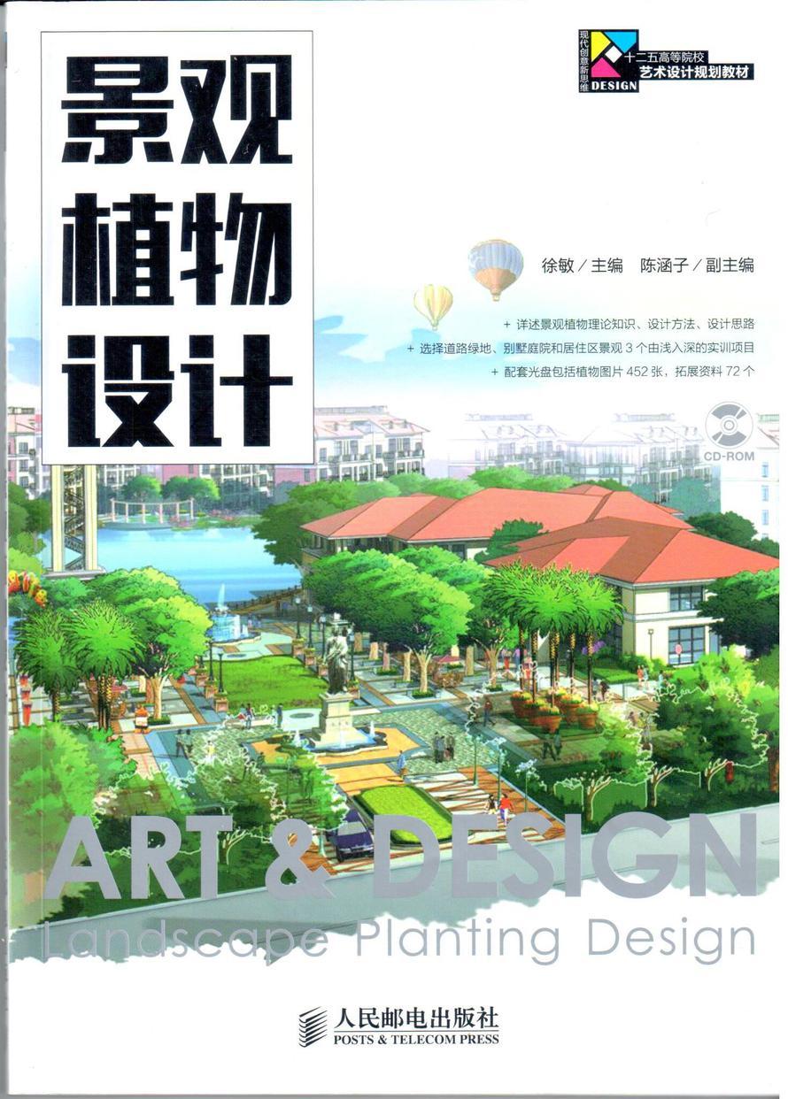 4别墅庭院植物设计总结 第六周:居住区绿地植物设计 6.