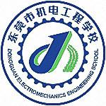 东莞市机电工程学校
