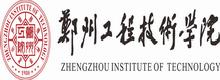 郑州工程技术学院