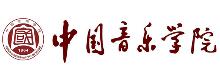 中國音樂學院