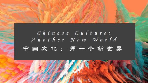 中国文化:另一个新世界