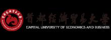 首都經濟貿易大學