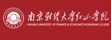 南京財經大學紅山學院