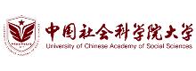 中國社會科學院大學