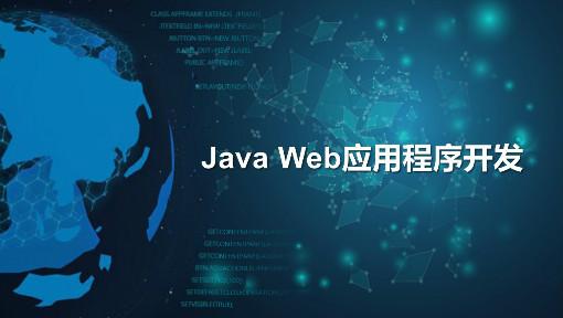 Java Web应用程序开发