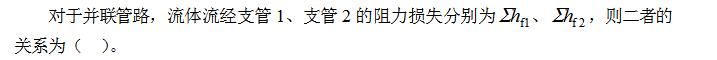 中国大学MOOC 化工原理Ⅰ①B(江汉大学)1450328434 最新慕课完整章节测试答案