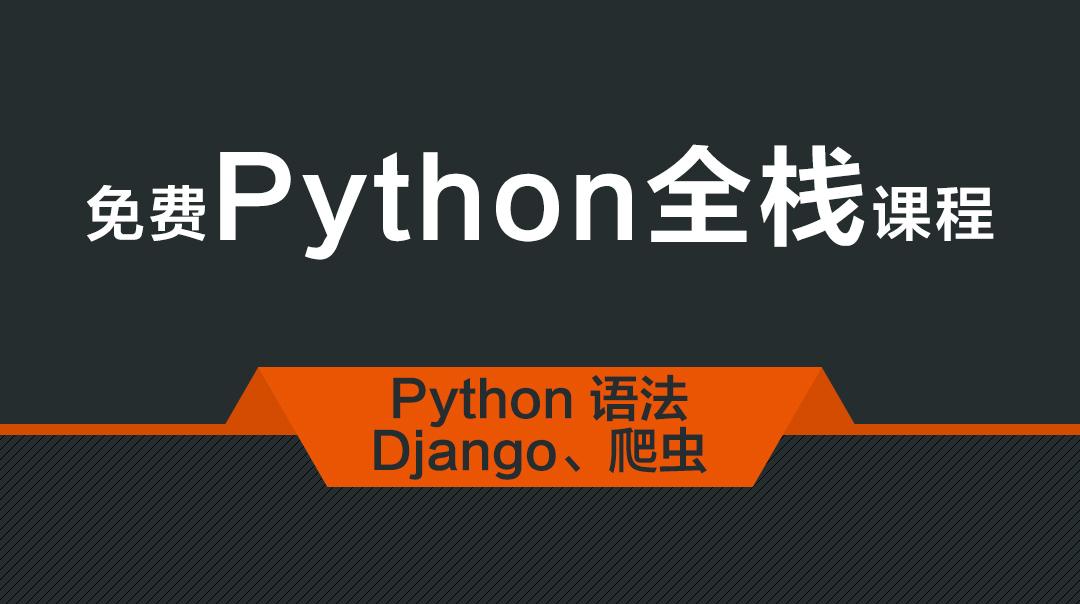 免费Python全系列教程全栈工程师