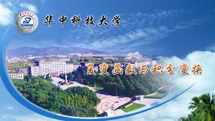 复变函数与积分变换_华中科技大学_中国大学mooc(慕课)